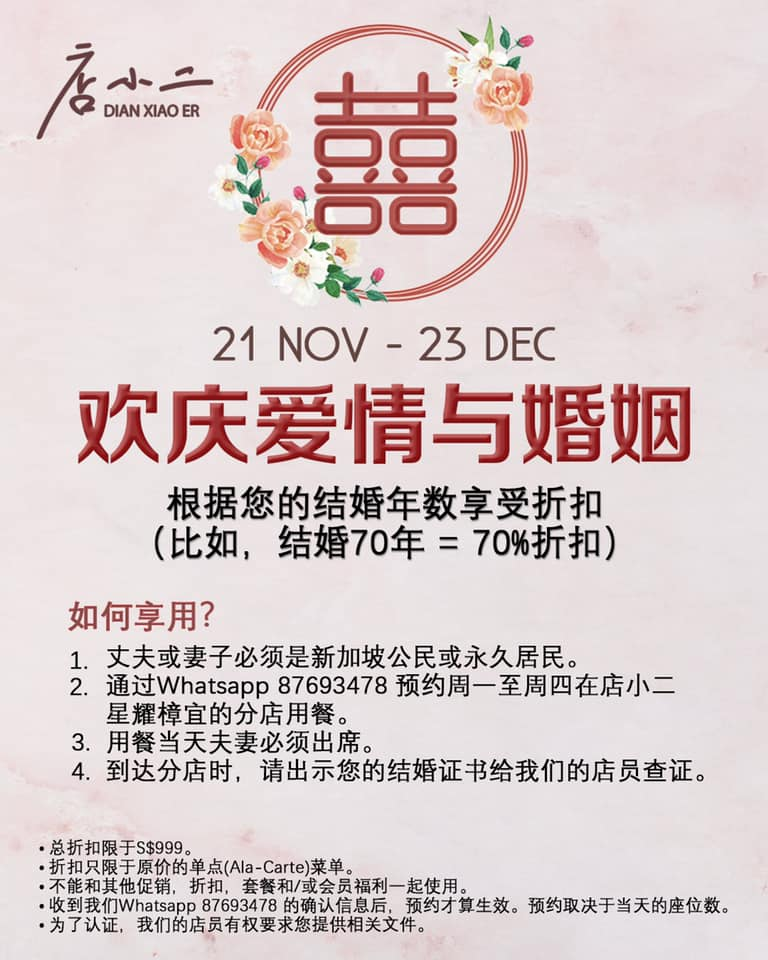 Dian Xiao Er Singapore Celebrate Love and Marriage with Discount Based on Your Marriage Years from 21 Nov - 23 Dec 2019 | Why Not Deals
