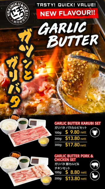 Yakiniku Like New Flavour - Garlic Butter is launching in SG on 2nd March 2020! | Why Not Deals 2 & Promotions