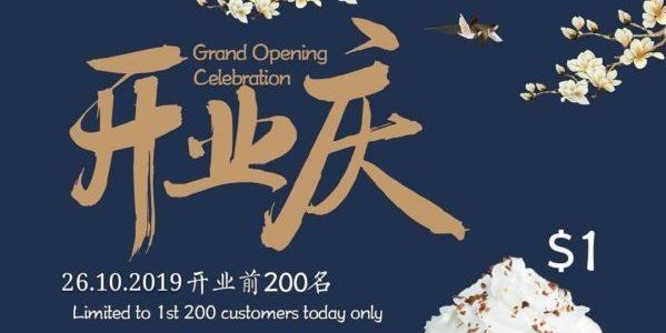 Miss Tea Singapore 3rd Outlet @ Scape $1 Jasmine Scented Milk Tea Promotion 26 Oct 2019