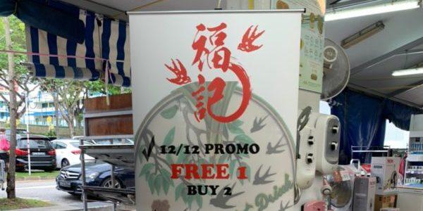 Hock Kee Birds Nest Drink SG 12.12 Buy 2 Get 1 FREE Promotion 7-15 Dec 2019