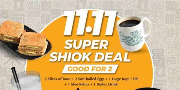 WangCafe Singapore 11.11 Super Shiok Deal ends 15 Nov 2020