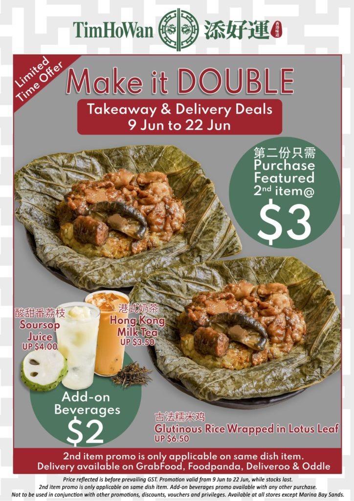 2nd serving of Glutinous Rice Wrapped in Lotus Leaf at $3 with Tim Ho Wan's limited time offer | Why Not Deals 2