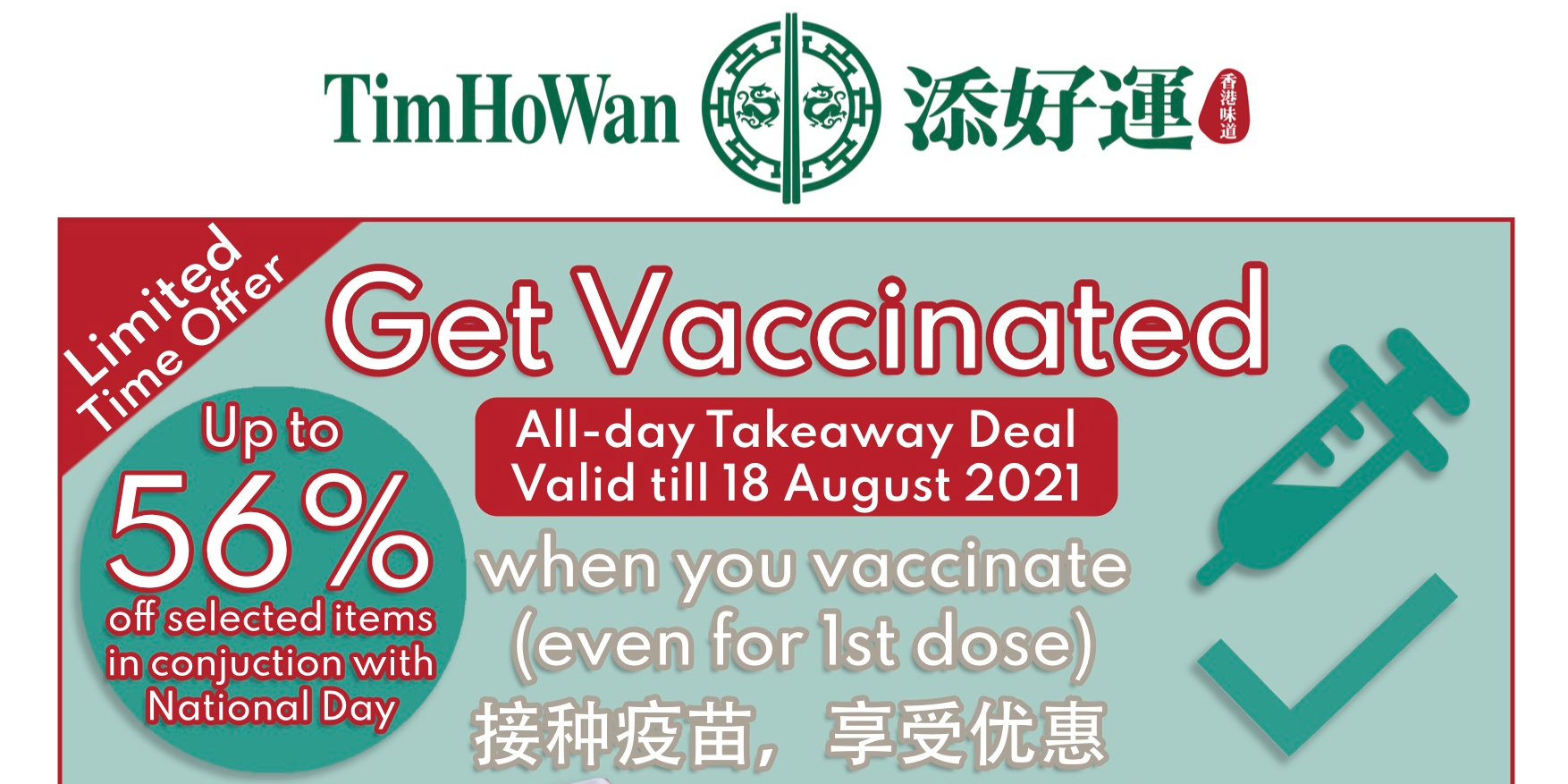 Up to 56% off at Tim Ho Wan with items from just $2, For Those Who Are Vaccinated