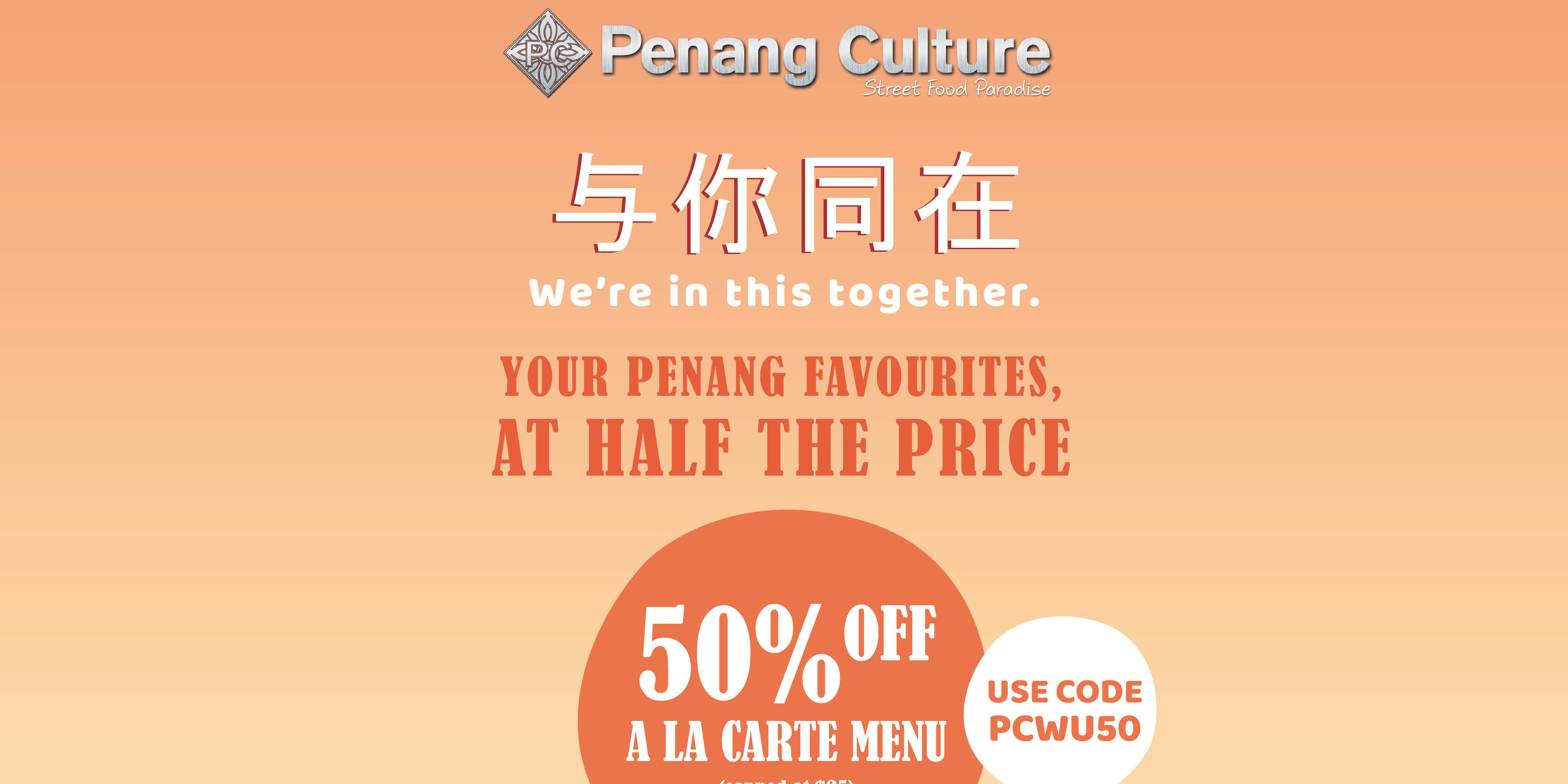 50% OFF Your Penang Favourites Only at Penang Culture Till 8 August!