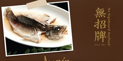 $40 Special Price Boston Lobster/Seabass/Soon Hock for No Signboard Seafood's 40th Anniversary!