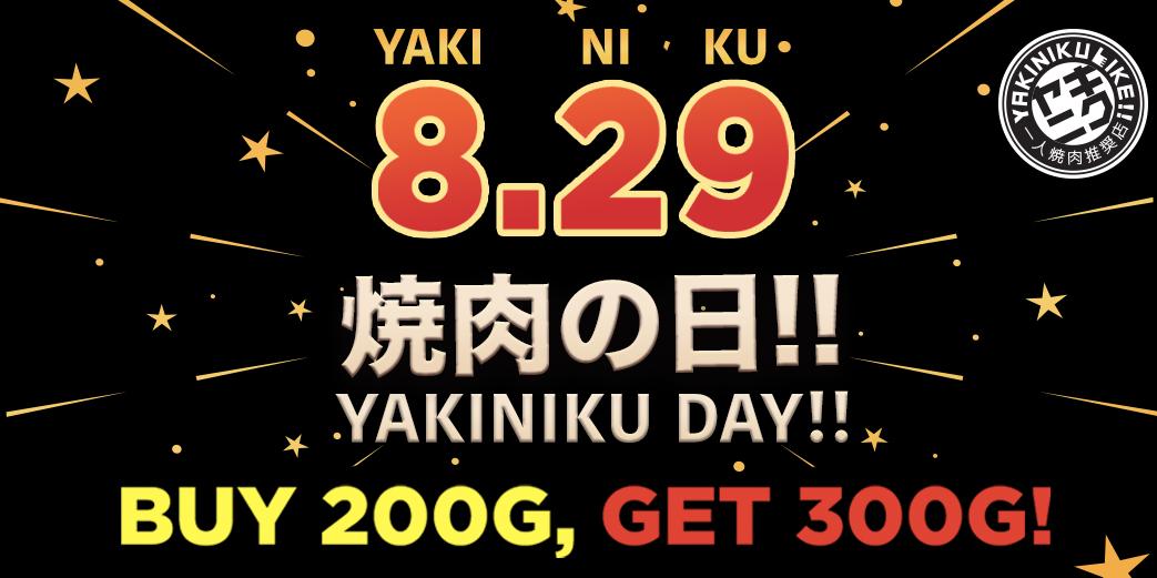 """Yakiniku Like Celebrates """"Yakiniku Day"""" With Free 100g Upsize!"""